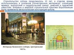 Строительство собора продолжалось 10 лет, в отделке храма использовались в ос