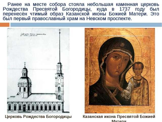 Ранее на месте собора стояла небольшая каменная церковь Рождества Пресвятой Б...
