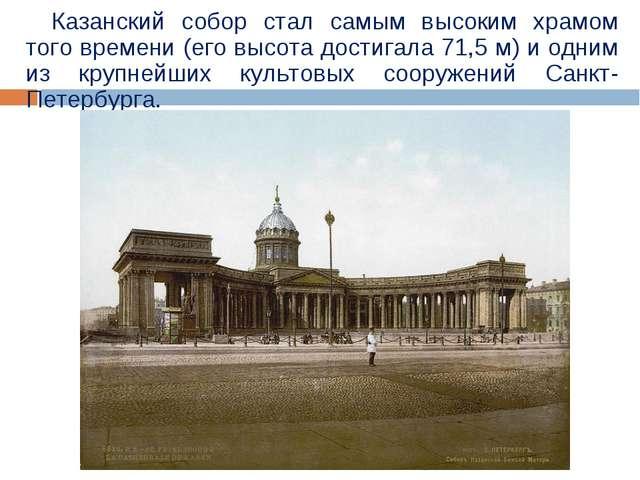 Казанский собор стал самым высоким храмом того времени (его высота достигала...