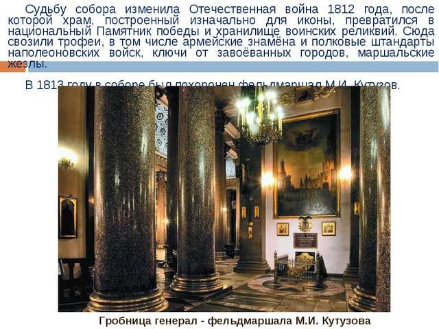 Судьбу собора изменила Отечественная война 1812 года, после которой храм, пос...