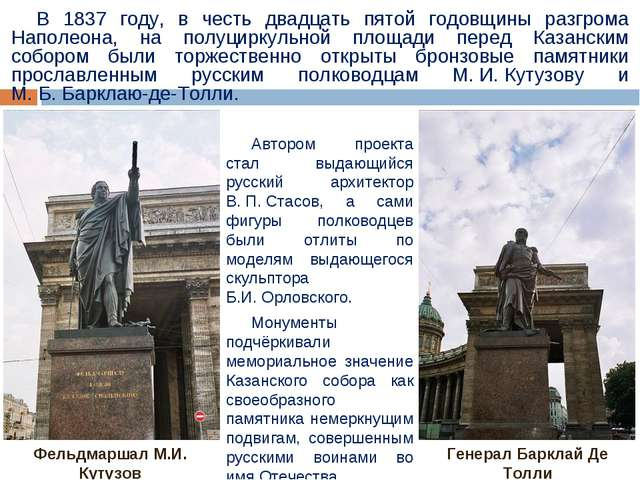 В 1837 году, в честь двадцать пятой годовщины разгрома Наполеона, на полуцирк...