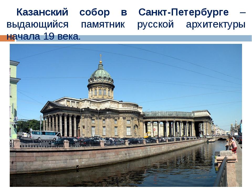Казанский собор в Санкт-Петербурге – выдающийся памятник русской архитектуры...