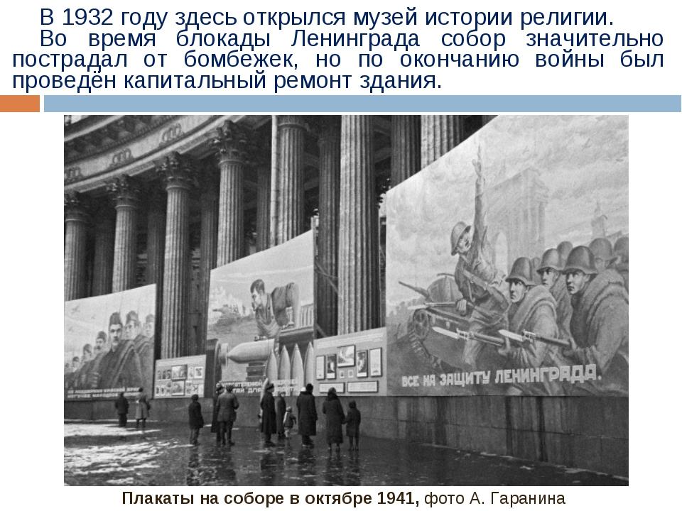 В 1932 году здесь открылся музей истории религии. Во время блокады Ленинграда...