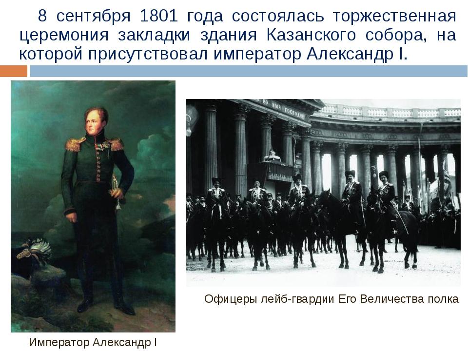 8 сентября 1801 года состоялась торжественная церемония закладки здания Казан...