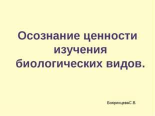БояринцеваС.В. Осознание ценности изучения биологических видов.