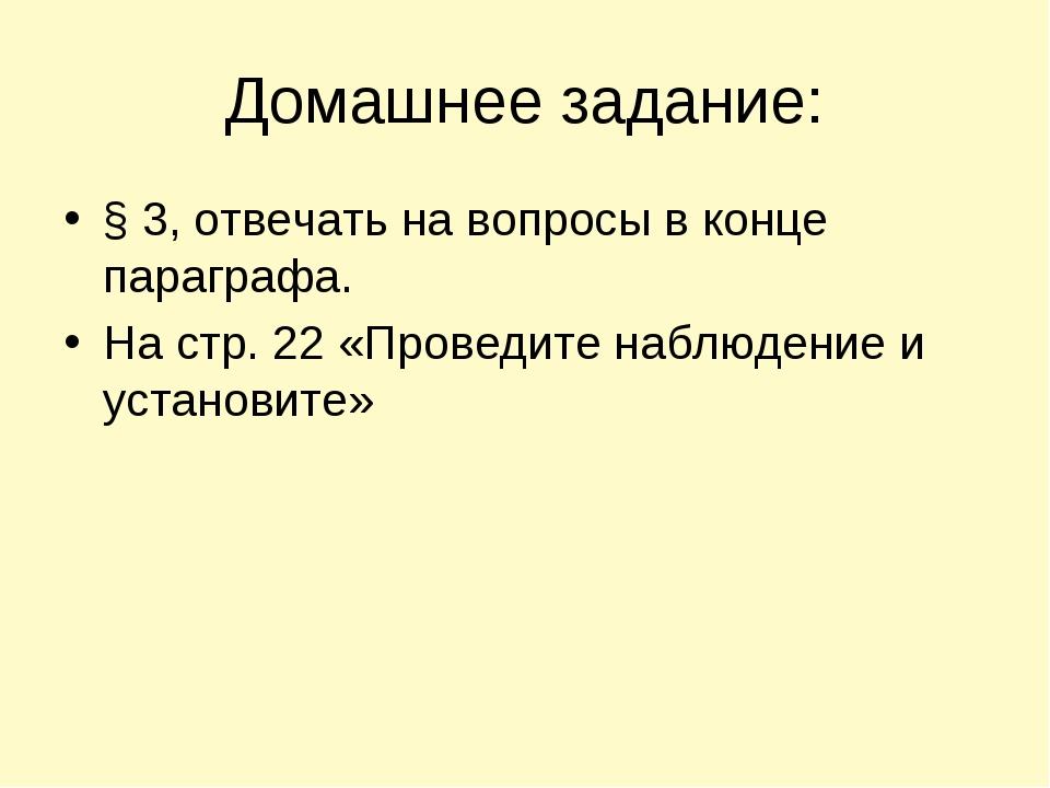 Домашнее задание: § 3, отвечать на вопросы в конце параграфа. На стр. 22 «Про...