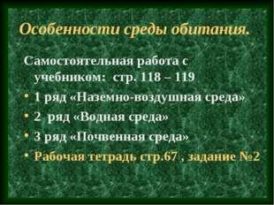 Особенности среды обитания. Самостоятельная работа с учебником: стр. 118 – 11