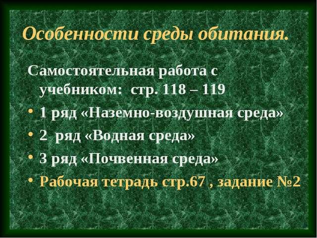 Особенности среды обитания. Самостоятельная работа с учебником: стр. 118 – 11...