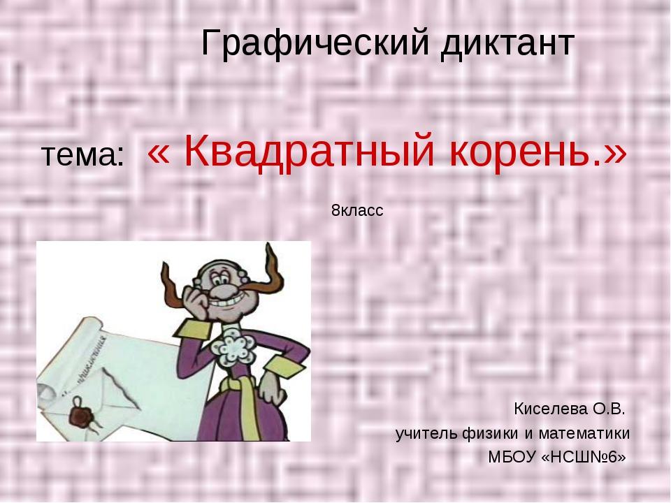 Графический диктант тема: « Квадратный корень.» 8класс Киселева О.В. учитель...