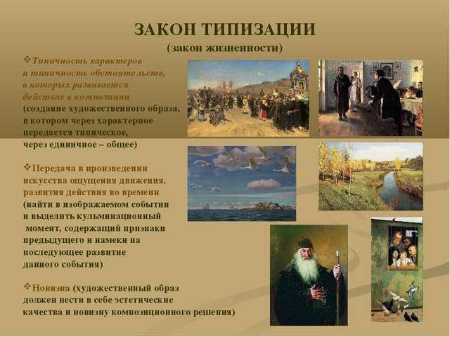 ЗАКОН ТИПИЗАЦИИ (закон жизненности) Типичность характеров и типичность обстоя...