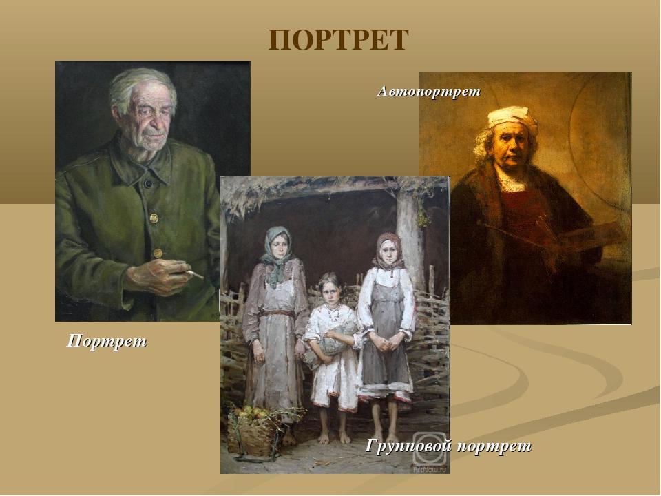 ПОРТРЕТ Групповой портрет Портрет Автопортрет