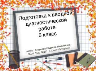 Подготовка к вводной диагностической работе 5 класс Автор: Андреева Надежда Н
