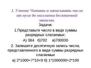 1. Умение Читать и записывать числа от нуля до миллиона десятичной записью. З