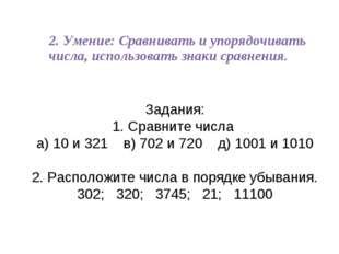Задания: 1. Сравните числа a) 10 и 321 в) 702 и 720 д) 1001 и 1010 2. Располо