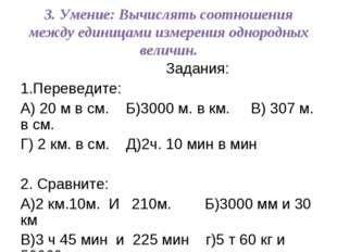 3. Умение: Вычислять соотношения между единицами измерения однородных величин