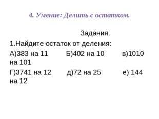 4. Умение: Делить с остатком. Задания: Найдите остаток от деления: А)383 на 1