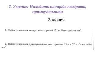 7. Умение: Находить площадь квадрата, прямоугольника Задания: