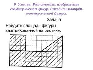 9. Умение: Распознавать изображение геометрических фигур. Находить площадь ге