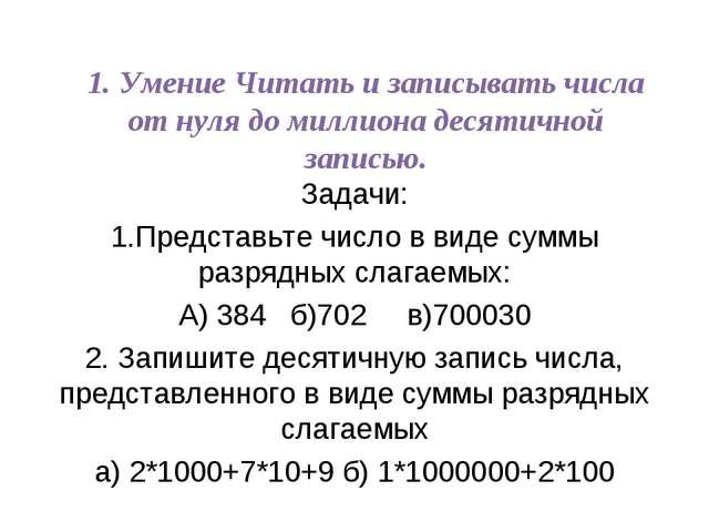 1. Умение Читать и записывать числа от нуля до миллиона десятичной записью. З...