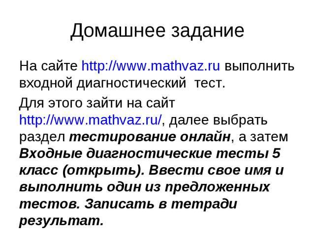 Домашнее задание На сайте http://www.mathvaz.ru выполнить входной диагностиче...