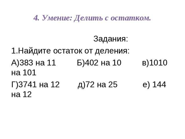 4. Умение: Делить с остатком. Задания: Найдите остаток от деления: А)383 на 1...