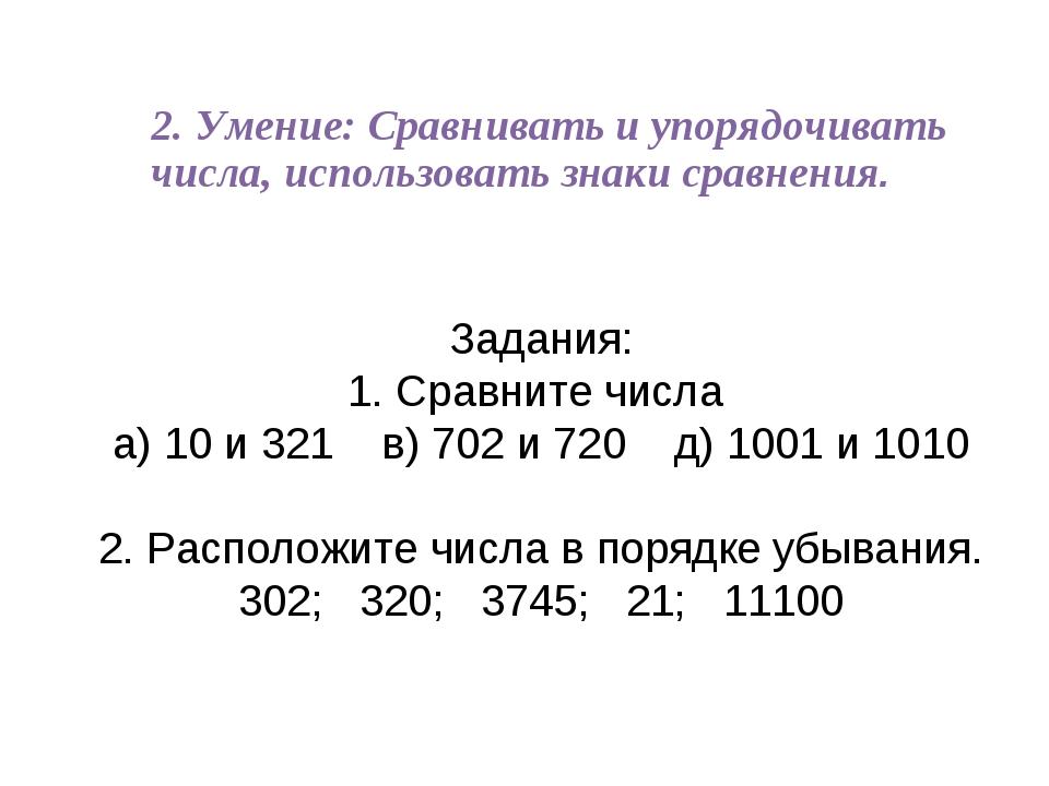 Задания: 1. Сравните числа a) 10 и 321 в) 702 и 720 д) 1001 и 1010 2. Располо...