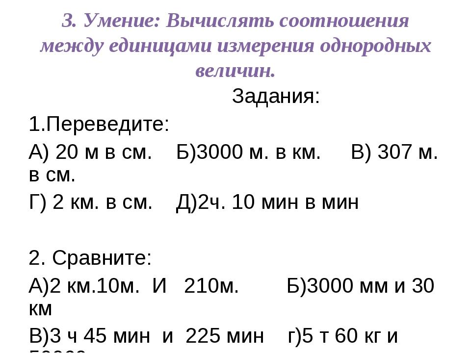 3. Умение: Вычислять соотношения между единицами измерения однородных величин...