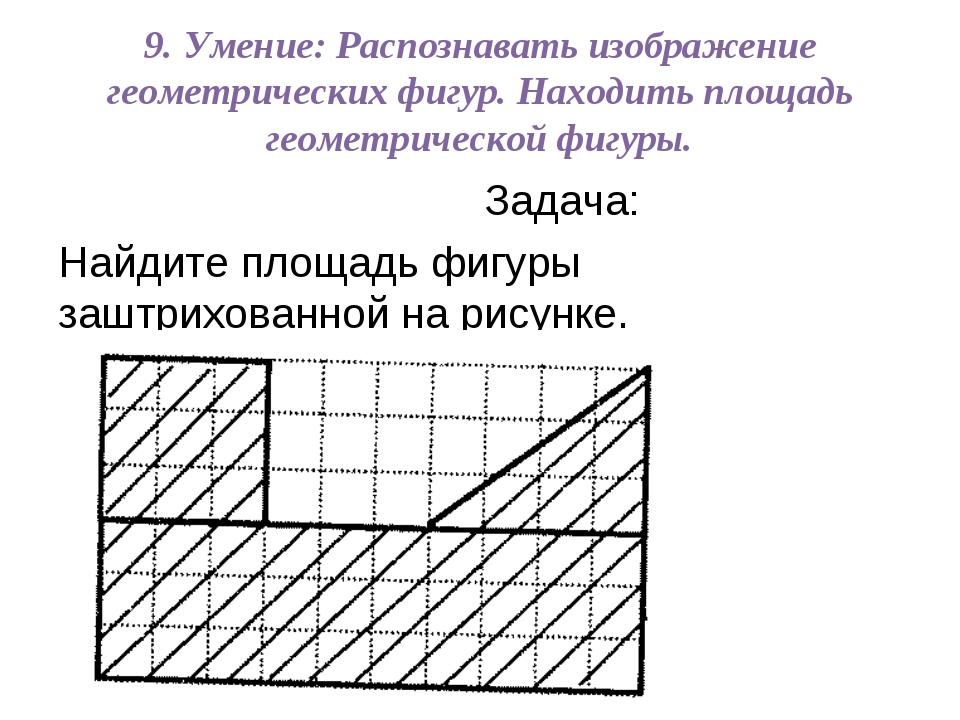 9. Умение: Распознавать изображение геометрических фигур. Находить площадь ге...
