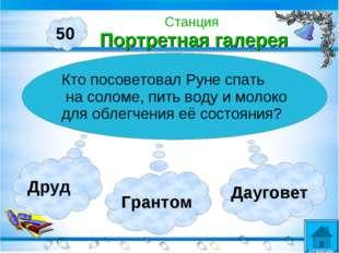 50 Кто посоветовал Руне спать на соломе, пить воду и молоко для облегчения её