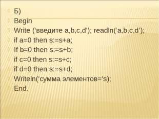 Б) Begin Write ('введите a,b,c,d'); readln('a,b,c,d'); if a=0 then s:=s+a; If