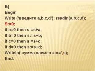 Б) Begin Write ('введите a,b,c,d'); readln(a,b,c,d); S:=0; if a=0 then s:=s+a