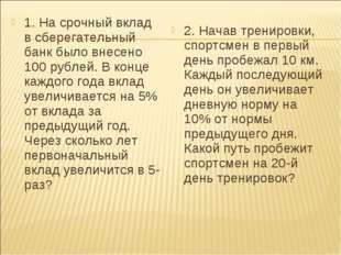 1. На срочный вклад в сберегательный банк было внесено 100 рублей. В конце ка