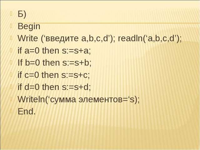 Б) Begin Write ('введите a,b,c,d'); readln('a,b,c,d'); if a=0 then s:=s+a; If...