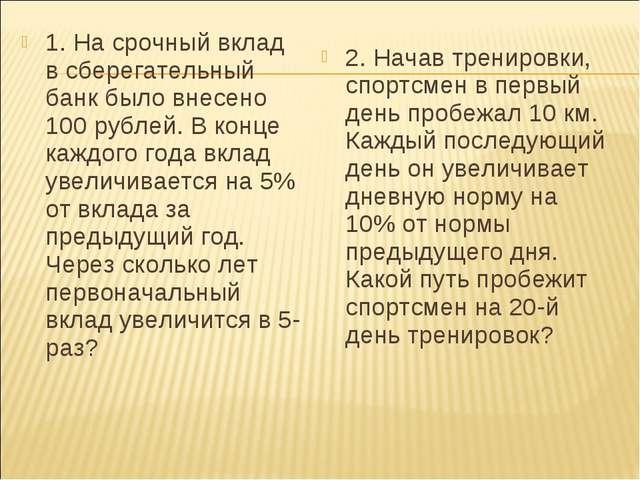 1. На срочный вклад в сберегательный банк было внесено 100 рублей. В конце ка...