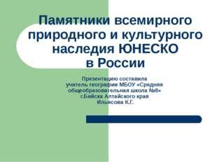 Памятники всемирного природного и культурного наследия ЮНЕСКО в России Презен
