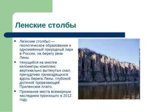 Ленские столбы Ле́нские столбы́ — геологическое образование и одноимённый при