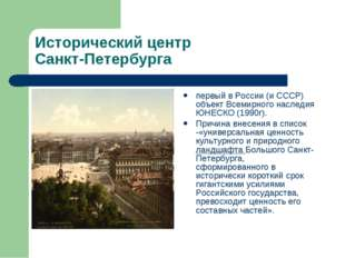 Исторический центр Санкт-Петербурга первый в России (и СССР) объект Всемирног