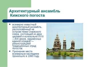 Архитектурный ансамбль Кижского погоста всемирно известный архитектурный анса