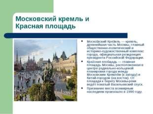 Московский кремль и Красная площадь Моско́вский Кре́мль — кремль, древнейшая