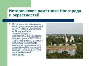 Исторические памятники Новгорода и окрестностей Исторические памятники Новгор