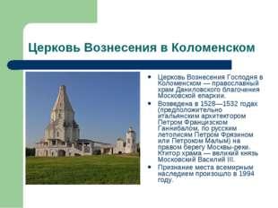 Церковь Вознесения в Коломенском Церковь Вознесения Господня в Коломенском —