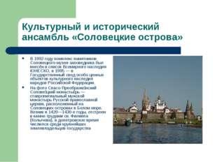 Культурный и исторический ансамбль «Соловецкие острова» В 1992 году комплекс