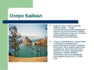 Озеро Байкал Байка́л (бур. Байгал далай, Байгал нуур) — озеро тектонического