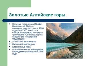 Золотые Алтайские горы Золотые горы Алтая (Golden Mountains of Altai) — назва