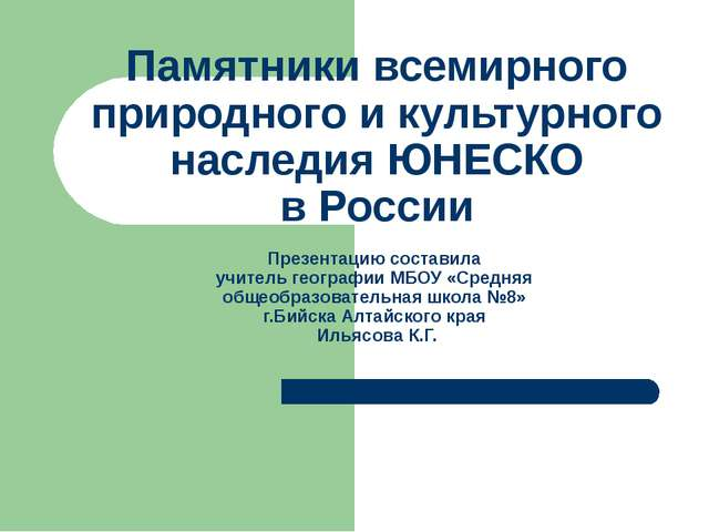 Памятники всемирного природного и культурного наследия ЮНЕСКО в России Презен...