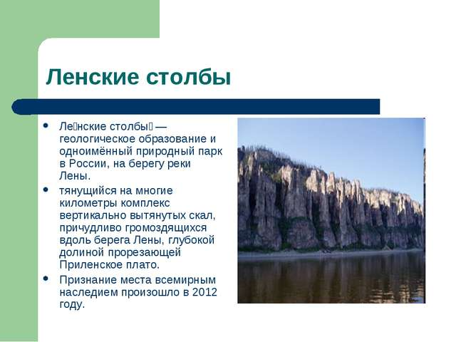 Ленские столбы Ле́нские столбы́ — геологическое образование и одноимённый при...