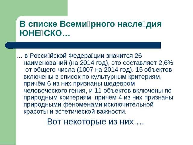 В списке Всеми́рного насле́дия ЮНЕ́СКО… … в Росси́йской Федера́ции значится 2...