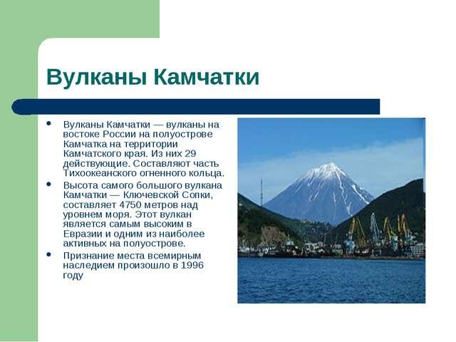 Вулканы Камчатки Вулканы Камчатки — вулканы на востоке России на полуострове...