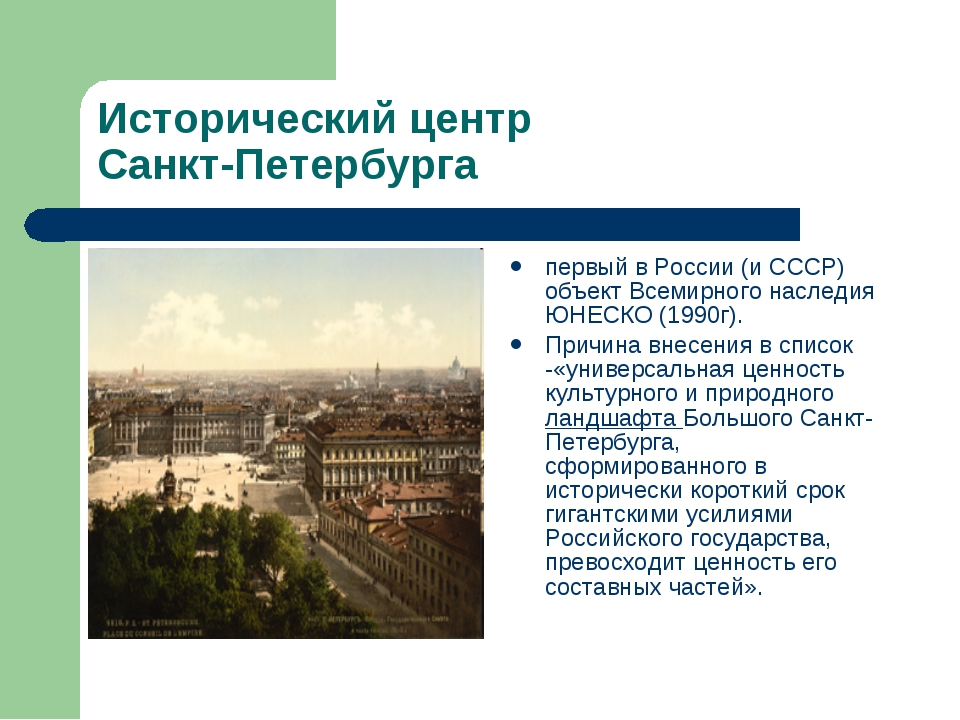 Исторический центр Санкт-Петербурга первый в России (и СССР) объект Всемирног...