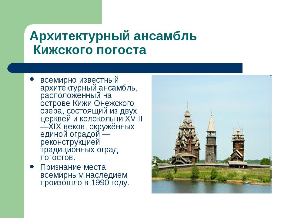 Архитектурный ансамбль Кижского погоста всемирно известный архитектурный анса...